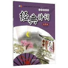Pupils reading classical poetry (fourth grade)(Chinese Edition): JIE YING SHE