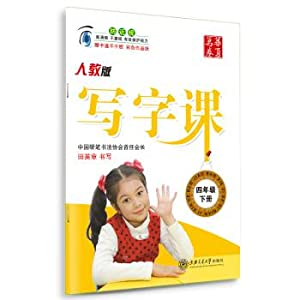 China rolls copybook writing class: lower grades four (PEP)(Chinese Edition): TIAN YING ZHANG SHU ...