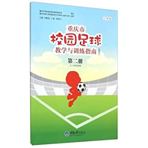 Chongqing campus football teaching and training guide (the pilot the first two of three to four ...