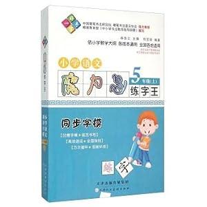 Magic Bird calligraphy Wang: primary language (fifth grade synchronization matrix)(Chinese Edition)...