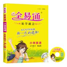 2016 Full English Eton Elementary School: fifth grade next book (one to teach PEP four-color)(...