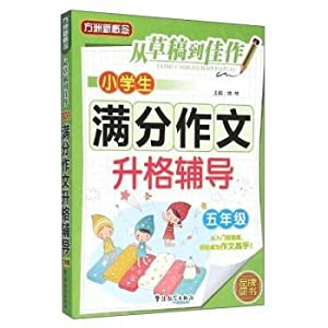Pupils out of writing upgraded counseling (fifth grade)(Chinese Edition): XU LIN BIAN