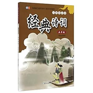 Pupils reading classic poetry: fifth grade(Chinese Edition): JIE YING SHE