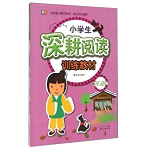 Reading Ability series: Pupils deep reading training: JIE YING SHE