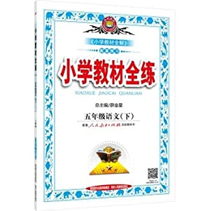 Primary school textbooks full training at the fifth grade language PEP 2016 spring(Chinese Edition)...