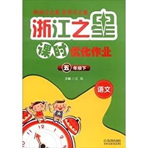 Zhejiang Star class optimization job: Language (fifth grade below)(Chinese Edition): JIANG FENG ...