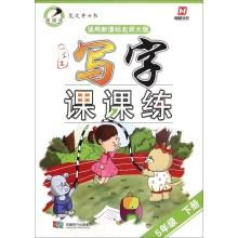 Students practice writing Division (New Standard applicable at the fifth grade book Beijing Normal ...