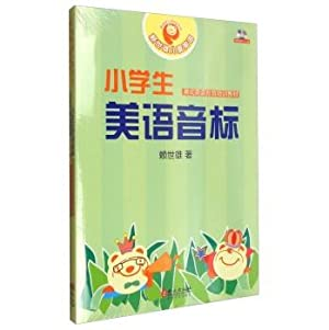 Pupils US phonetic (attached Workbook and CD-ROM)(Chinese Edition): LAI SHI XIONG ZHU