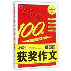 Pupils winning writing a whole(Chinese Edition): JI QING HAI ZHU