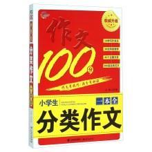 Writing 100: Writing a full primary classification (authoritative upgrade)(Chinese Edition): JI ...