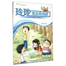 Jodo new language series: Delicate taught you how to read (sixth grade Jinyang volume)(Chinese ...