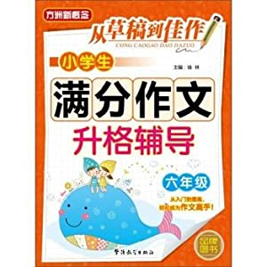 Pupils out of writing upgraded counseling (sixth grade)(Chinese Edition): XU LIN BIAN