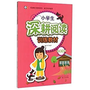 Pupils deep reading training materials (sixth grade: JIE YING SHE