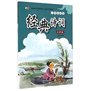 Pupils reading classic poetry: sixth grade(Chinese Edition): JIE YING SHE