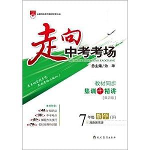 Trend under examination in the seventh grade mathematics test Hunan Education Edition Spring 2016(...