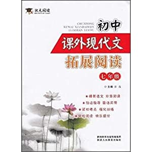 Junior high school extracurricular reading expand modern culture seventh grade(Chinese Edition): ...