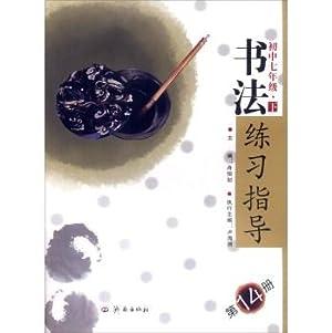 Calligraphy practice guidance (Volume 14): Junior High seventh grade next(Chinese Edition): ZHOU ...