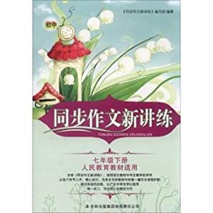Junior writing new synchronization speaking practice (grades seven people under education materials...