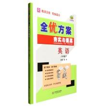 All gifted programs reinforce and improve: English: JIANG KE BIAN