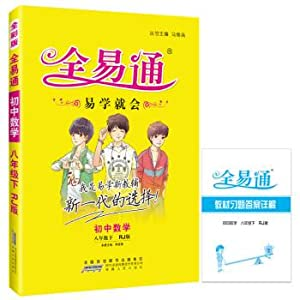 2016) Full Full Junior ETS ETS (four-color) at eighth-grade mathematics book (PEP)(Chinese Edition)...