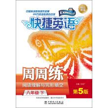 Quick English. reading comprehension and cloze practice: WANG CHENG GUANG