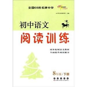 Spring 2016) at 68 elite junior high school language reading training books Grade 8(Chinese Edition...