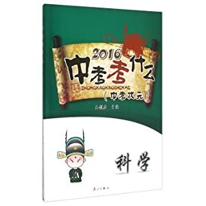 What in 2016 quiz: Science(Chinese Edition): WANG JIAN LI BIAN