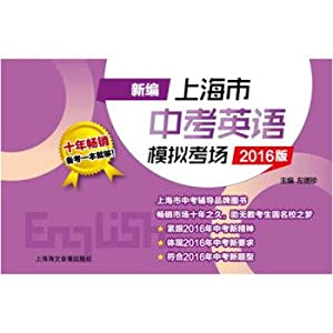 New exam simulation test in English in Shanghai (2016 Edition with CD-ROM)(Chinese Edition): ZUO DE...