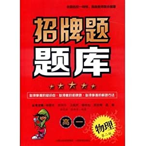 Sign question exam: Physical (a high second edition)(Chinese Edition): YANG AI BO . ZHANG SHU QIN ...