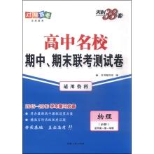 Tianli 38 sets of elite high school period. end exam test volume: physical (for a high first ...