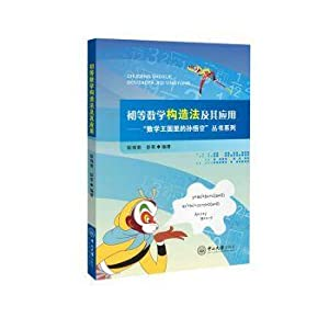 Elementary mathematical construction method and its application(Chinese Edition): PENG ZHANG FU . ...
