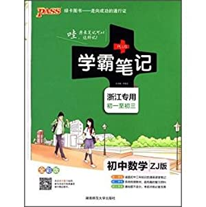 Learn Pa Notes: Junior Mathematics (ZJ Version Zhejiang special day to three days full-color ...