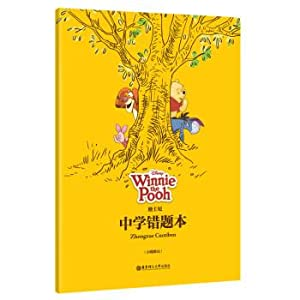 Disney Secondary School wrong topic this (Winnie the Pooh)(Chinese Edition): DI SHI NI ZHU