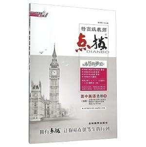 Rong Deji high school senior teacher special coaching series: High School English (Elective 8 R ...