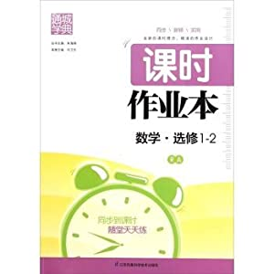 Hours through the city school Code of this job: Mathematics (Elective 1-2 RA)(Chinese Edition): ZHU...