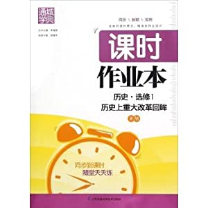 Hours through the city school Code of this job: history (the history of a major reform Elective 1 ...