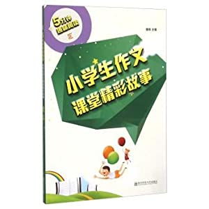 5 minutes interesting reading classroom writing pupil wonderful story(Chinese Edition): ZHANG WEI ...