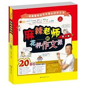 Happy writing: spicy teacher pattern composition class (Season 1)(Chinese Edition): MA YI XIANG ZHU
