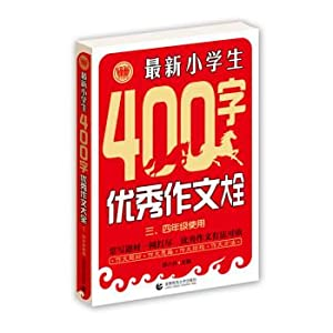 Latest word excellent essay Daquan 400 students (third and fourth grade use)(Chinese Edition): JI ...