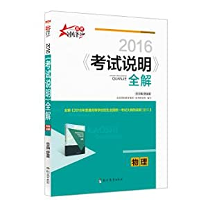 2016 description of the whole solution entrance physical examination book(Chinese Edition): XUE JIN...