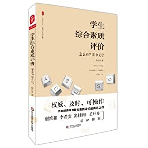 Great Summer Book Series Students' Comprehensive Quality Evaluation: how to see? How to do?(...