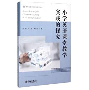 Primary English classroom teaching practice inquiry(Chinese Edition): YU HUI . ZHANG CHI DENG ZHU