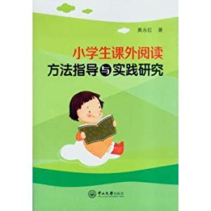 Pupils Extracurricular Reading Method and Practice(Chinese Edition): HUANG YONG HONG ZHU