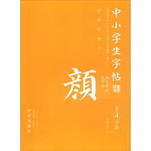 Copybook students new words commonly used languages: Yen Chen regular script (Term 4)(Chinese ...