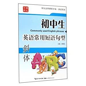 Students practical hard pen copybook English Series: junior high school English common phrase ...