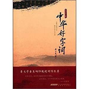 China good terms(Chinese Edition): WU HUAI DONG BIAN