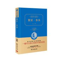 Flows stars (Value Collector's Edition)(Chinese Edition): BING XIN ZHU