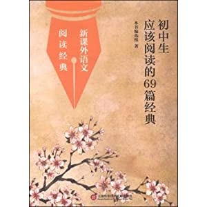New extracurricular Chinese Reading Classics: junior high school students should read 69 classic(...