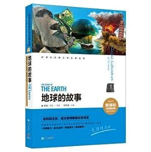 Earth Story(Chinese Edition): MEI ] FANG LONG ZHU