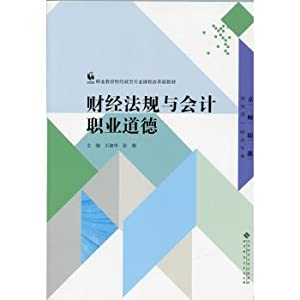 Financial regulations and accounting professional ethics(Chinese Edition): WANG SHU HUA . ZHANG LI ...